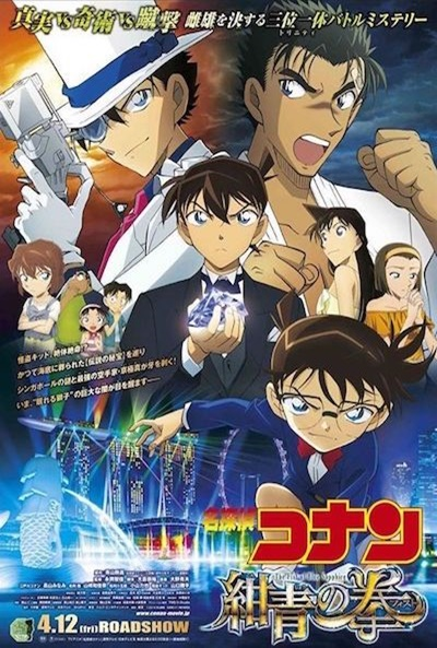 Detective Conan: El puño de zafiro azul  Animación / 2019 /